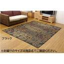 純国産/日本製 袋織い草ラグカーペット 『なでしこ』 ブラック 約191×191cm
