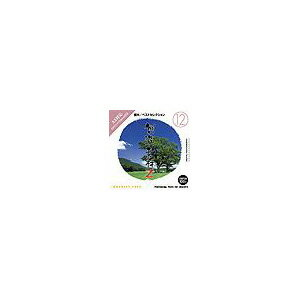 写真素材 創造素材 Zシリーズ (12) 樹木/ベストセレクション