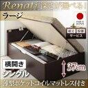 収納付きベッド ベット シングルサイズ