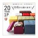 スツール 1人掛け【TRUNK】ハニーイエロー 20色から選べる、折りたたみ式収納スツール【TRUNK】トランク
