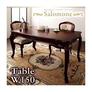 【単品】ダイニングテーブル 幅150cm【Salomone】ホワイト ヨーロピアンクラシックデザイン アンティーク調ダイニング【Salomone】サロモーネ ダイニングテーブル【】 食卓机にぴったりのおしゃれでシンプルな長方形テーブル