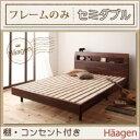 すのこベッド セミダブル【Haagen】【フレームのみ】 ナチュラル 棚・コンセント付きデザインすのこベッド【Haagen】ハーゲン