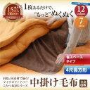【単品】中掛け毛布 4尺長方形 モカブラウン 同色・同素材で揃う!!マイクロファイバーこたつ布団シリーズ 中掛け毛布 省スペースタイプ