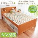 すのこベッド シングル【pittarida】高さが調整出来る宮付きすのこベッド【pittarida】ピッタリダ【代引不可】