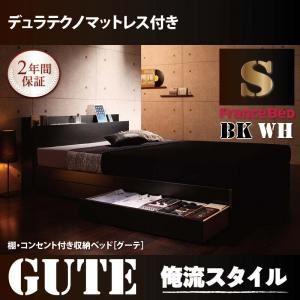 収納ベッド シングル【Gute】【デュラテクノマットレス付き】 ブラック 棚・コンセント付き収納ベッド【Gute】グーテ【】 大容量収納引出し付おしゃれでシンプルなベット