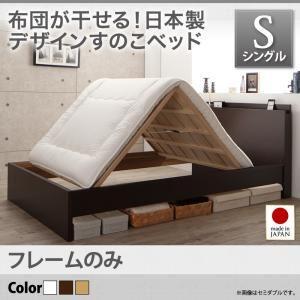 すのこベッド シングル【フレームのみ】フレームカラー:ホワイト 布団が干せる!デザインすのこベッド OPTIMUS オプティムス【】