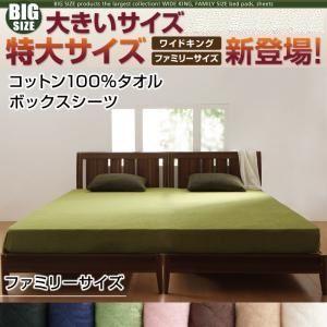 【シーツのみ】ボックスシーツ サイズ:ファミリー カラー:モカブラウン 寝心地・カラー・タイプが選べる!大きいサイズのパッド・シーツ シリーズ コットン100%タオル ボックスシーツ