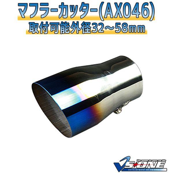 マフラーカッター[AX046]汎用品カー用品外装パーツ吸気系パーツステンレス製社外マフラーチタンカラ