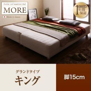 脚付きマットレスベッド キング【MORE】グランドタイプ 脚15cm 日本製ポケットコイルマットレスベッド【MORE】モア【】 脚付マットレスベット キングサイズ 足付き