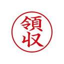(業務用30セット) シヤチハタ Xスタンパー/ビジネス用スタンプ 【領収/縦】 XEN-110V2 赤