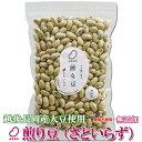 煎り豆(さといらず) 無添加 150g×6袋