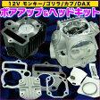ボアアップ&ヘッドキット 12V モンキー/ゴリラ/カブ/DAX