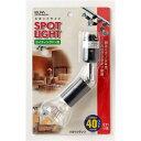 (業務用セット) ELPA ライティングバー用スポットライト ハロゲン電球 50W形 E11 ブラック LRS-BH40B(BK) 【×3セット】