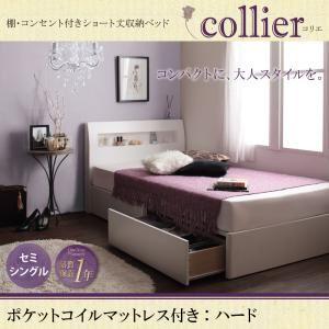 収納ベッド セミシングル【collier】【ポケットコイルマットレス:ハード付き】ホワイト カバーカラー:モカブラウン 棚・コンセント付きショート丈収納ベッド【collier】コリエ【】 収納付きベッド ベット セミシングルサイズ