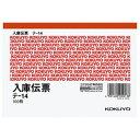 (まとめ) コクヨ 仕切書入庫伝票 A6ヨコ型 上質紙 100枚 テ-14 1冊 【×40セット】