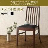 【テーブルなし】チェア2脚セット 座面カラー:ブラック 天然木 ウォールナット無垢材 ハイバックチェア ダイニング Virgo バルゴ