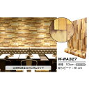 【WAGIC】(10m巻)リメイクシート シール壁紙 プレミアムウォールデコシートW-WA327 木目 3D立体ウッド ミックスブラウン【代引不可】