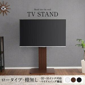 240度スイングタイプ 壁寄せTVスタンド【棚無し・ロー