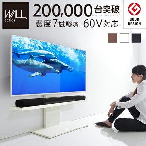 【グッドデザイン賞受賞】テレビ台 WALL壁寄せテレビ