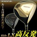 モメンタム ゴルフクラブ ドライバー超高反発×510ccBIGヘッド超軽量カーボンシャフト装着MOMENTUM510-LXPOWERBILT