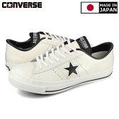 【送料無料】CONVERSE ONE STAR J 【MADE IN JAPAN】【日本製】【メンズ】【レディース】コンバース ワンスター J WHITE/BLACK
