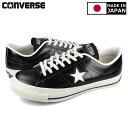 【5月16日(水)再入荷】 CONVERSE ONE STAR J 【MADE IN JAPAN】【...