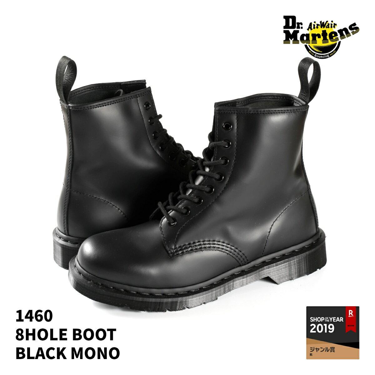 【毎日がお得!値下げプライス】Dr.Martens 8HOLE BOOT 1460 14353001 ドクターマーチン 8ホール ブーツ BLACK MONO 【即日発送】【Dr.Martensドクターマーチン】定番の 8HOLE BOOTS ブラック メンズ靴 ブーツ 14353001 BLACK