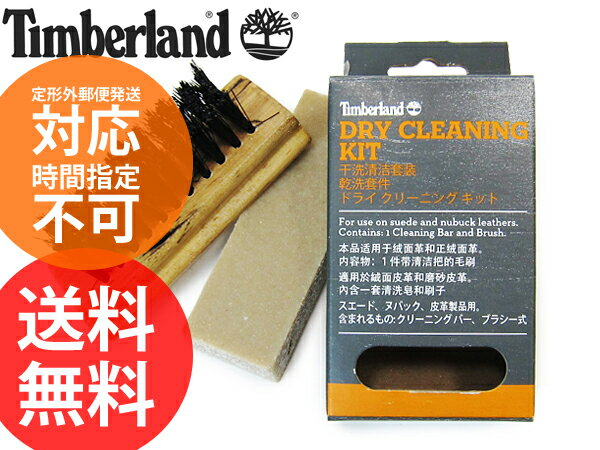 timberland dry cleaning kit instructions