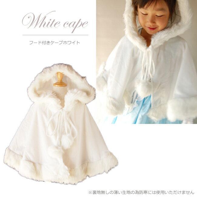 389fef3239070 フード付きケープ ホワイト> 衣装 仮装 子供 コスチューム プリンセス 女の子 レディース フリーサイズ