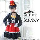 【ディズニー公式ライセンス】<子ども用ゴシックミッキー>【ディズニー コスチューム 衣装 コスプレ