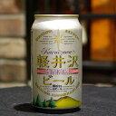 軽井沢ビール ヴァイス(白ビール) 350[11300]
