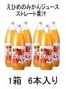 伯方果汁 えひめのみかん 画像2
