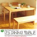 送料無料 アルダー無垢天然木 125cm幅ダイニングテーブルのみ販売