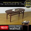 105幅センターテーブル/ウォールナット無垢天然木/木製 木/リビングテーブル/送料無料