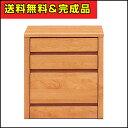 送料無料 国産日本製 アルダー無垢材天然木 幅45cm3段チェスト
