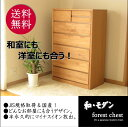 開梱設置無料 国産日本製 アルダー無垢材天然木 幅80cm6段チェスト