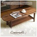 洗練された上質なデザインが存在感を引き立てるウォールナット無垢材120幅センターテーブル