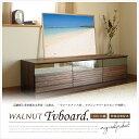 世界三大銘木アメリカ産ウォールナット無垢材を贅沢に使用したテレビボード。