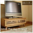 美しい木目タモ材を贅沢に使用した天然木のテレビ台。コンパクトサイズ100センチ幅で省スペースに最適