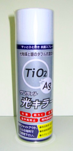 «Effects of light and silver double in the antibacterial, anti-mildew and odor. » Killer spray