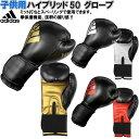 子供用 アディダス ボクシング ボクシンググローブ ハイブリッド50 FLX3.0 ADIH50-JR