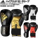 アディダス ボクシング ボクシンググローブ ハイブリッド50 FLX3.0 ADIH50 ryu