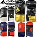 アディダス ボクシング パンチンググローブ 親指カットタイプ ハイブリッド75 FLX3.0 adidas ADIHBG75OT ryu