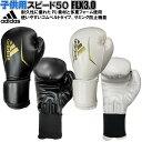 子供用 アディダス ボクシング ボクシンググローブ スピード50 FLX3.0 ADISBG50-JR