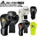 アディダス ボクシング ボクシンググローブ スピード50 FLX3.0 ADISBG50