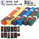 東京堂 空手帯/色帯:茶 紫 緑 青 黄 橙 赤/4cm巾/0号〜2号 colorbelt-0-2