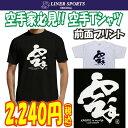 【即発送】送料無料 空手Tシャツ『空手 KARATE is ...
