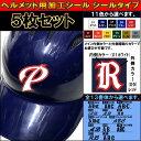 5枚セット 野球ヘルメット用加工シール(シールタイプ) helmet-mark0105