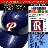 5件套棒球头盔用加工贴纸削球座席(贴纸类型)helmet-mark0105[5枚セット 野球ヘルメット用加工シールカッティングシート(シールタイプ) helmet-mark0105]