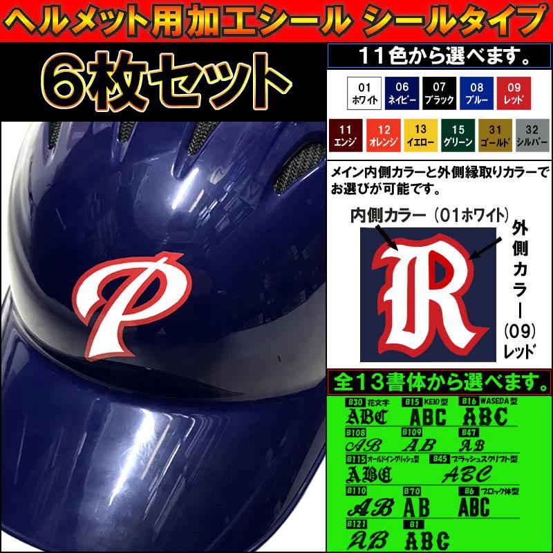 6枚セット野球ヘルメット用加工シール(シールタイプ)helmet-mark0106